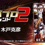 Image for the Tweet beginning: ありがとう!1周年! 『木戸克彦』とか、レジェンドが主役のプロ野球ゲーム! 一緒にプレイしよ!⇒