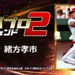Image for the Tweet beginning: ありがとう!1周年! 『緒方孝市』とか、レジェンドが主役のプロ野球ゲーム! 一緒にプレイしよ!⇒