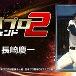 Image for the Tweet beginning: ありがとう!1周年! 『長崎慶一』とか、レジェンドが主役のプロ野球ゲーム! 一緒にプレイしよ!⇒