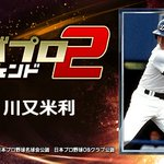 Image for the Tweet beginning: ありがとう!1周年! 『川又米利』とか、レジェンドが主役のプロ野球ゲーム! 一緒にプレイしよ!⇒