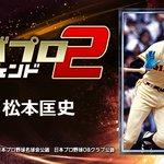Image for the Tweet beginning: ありがとう!1周年! 『松本匡史』とか、レジェンドが主役のプロ野球ゲーム! 一緒にプレイしよ!⇒
