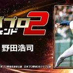Image for the Tweet beginning: ありがとう!1周年! 『野田浩司』とか、レジェンドが主役のプロ野球ゲーム! 一緒にプレイしよ!⇒