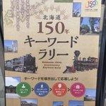 難易度高くない?北海道のキーワードラリーが容赦ない!