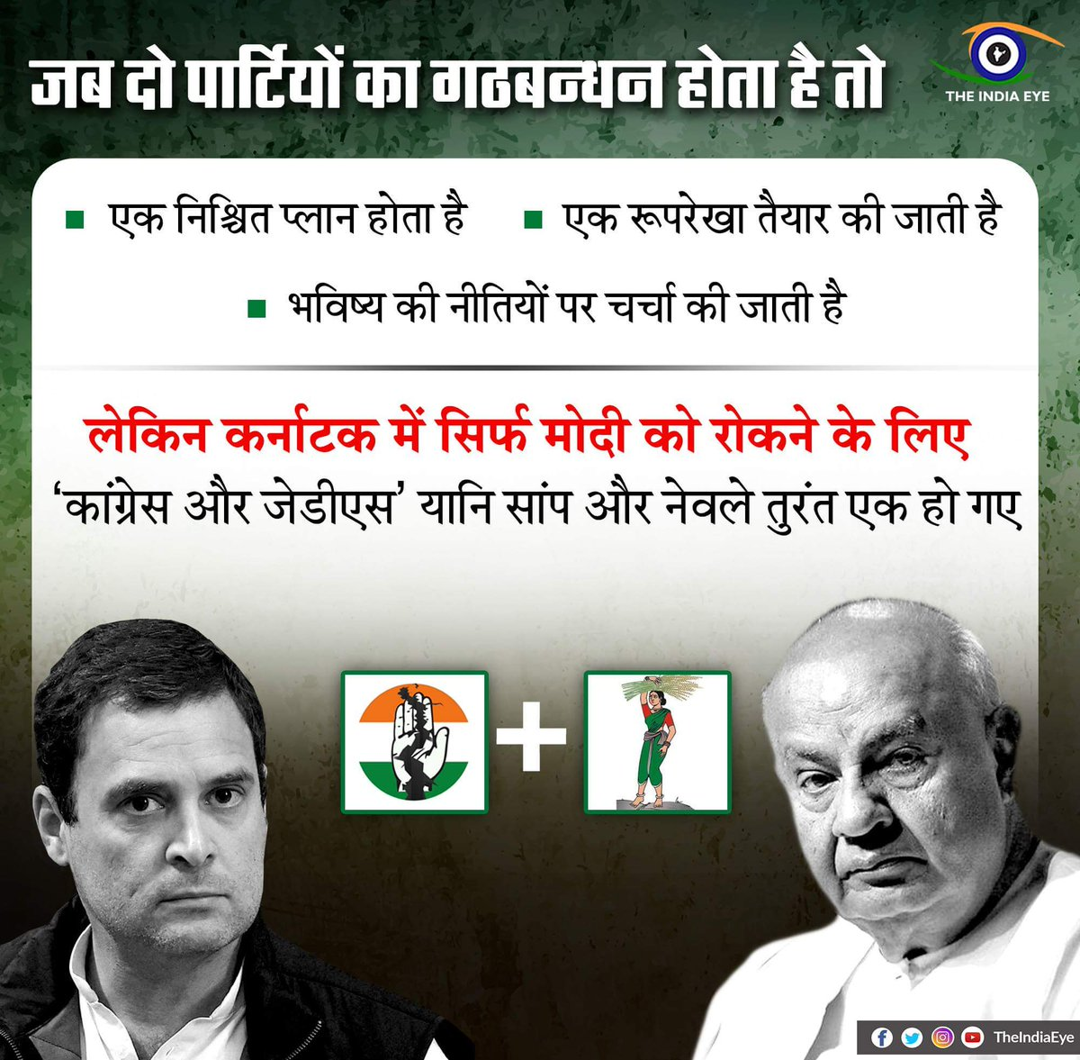 How two opposition party are joining hands to stop Modi But: They dont want development of people Taking support from Pakistan They ask for proof on surgical strike #KarnatakaTrustsModi #IndiaWithModi #KarnatakaVerdict #KarnatakaCMRace #BSYNammaCM #BSYeddyurappa