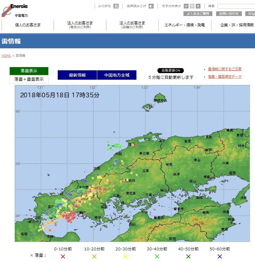 雨雲 レーダー 広島