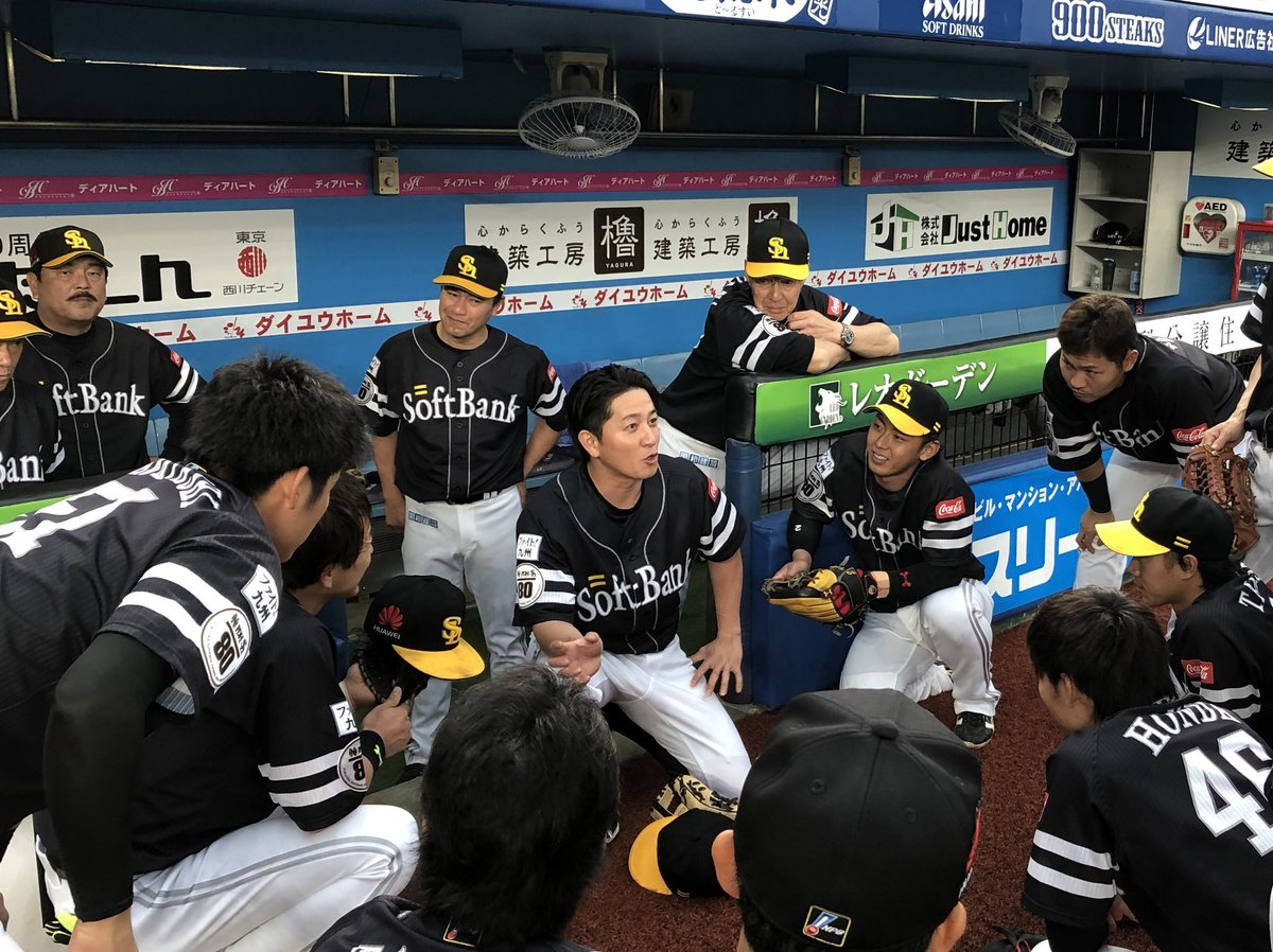 今日から千葉ロッテ3連戦!川島選手が気合いを入れます!「今日は二保の誕生日!たくさん点を取って勝ちましょう!」 #sbhawks
