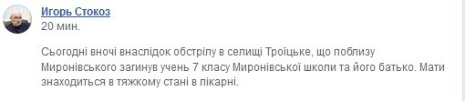 Вночі окупанти відкрили вогонь зі 122-мм гармат по Троїцькому: двоє цивільних загинуло, ще двох поранено, - ООС - Цензор.НЕТ 9873