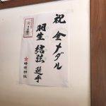 Image for the Tweet beginning: 羽生結弦選手 おめでとう In 晴明神社⛩️ #羽生結弦