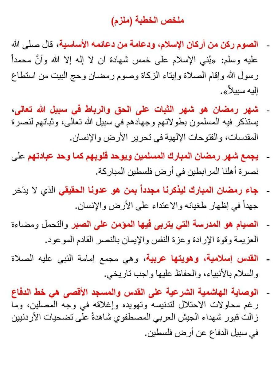 خبرني Khaberni On Twitter خطبة الجمعة في المساجد اليوم الاردن