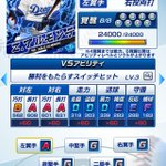 Image for the Tweet beginning: プロ野球バーサス SS