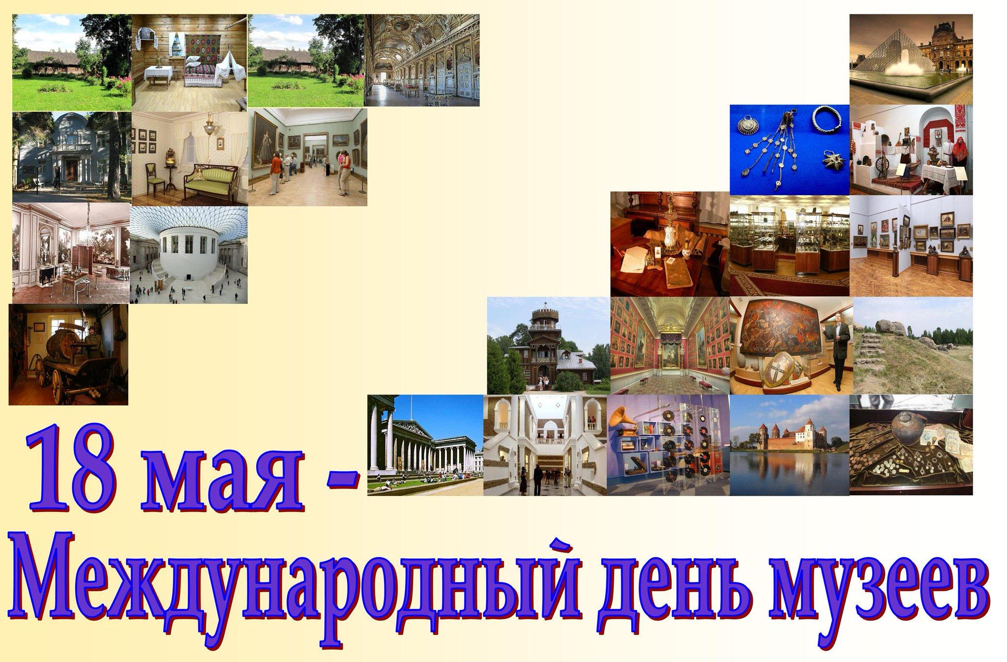 С днем музея открытки