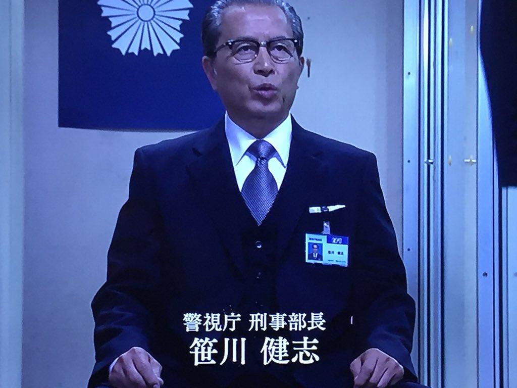 刑事 部長 笹川