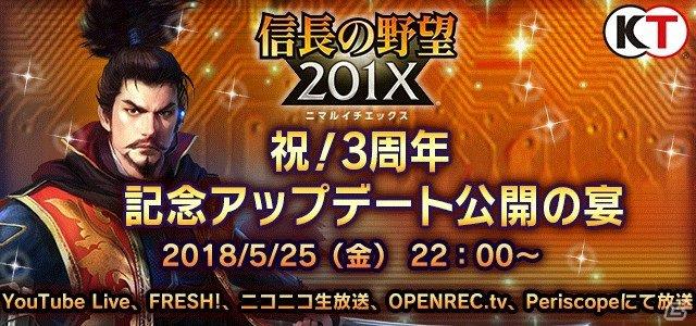 「信長の野望 201X」高野麻里佳さんらが出演する5月25日生放送の番組内容が公開!