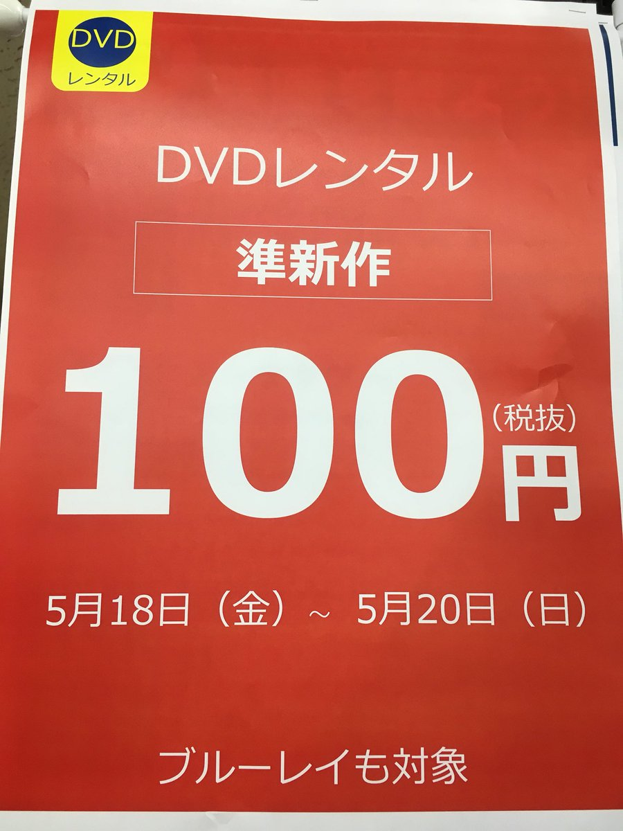 準新作100円 hashtag on Twitter
