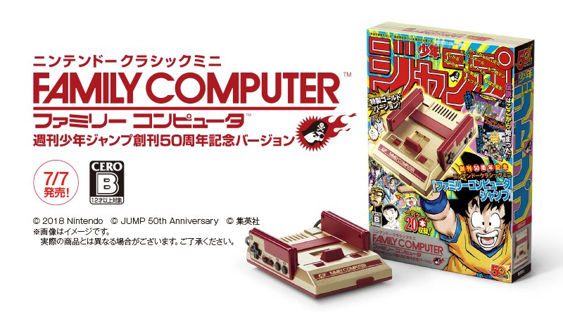 7/7発売「ニンテンドークラシックミニ ファミリーコンピュータ 週刊少年ジャンプ創刊50周年記念バージョン」をLoppiで予約受付中です(^^) #ローソン #Nintendo