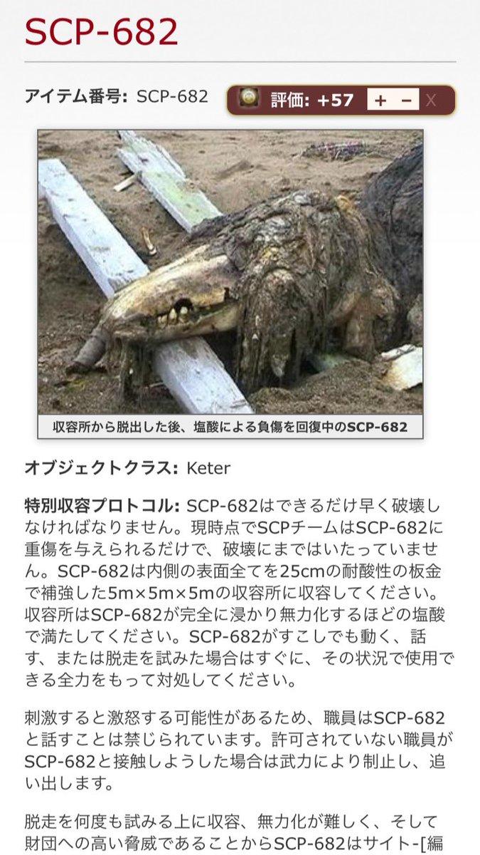 不死身 の 爬虫類 不死の爬虫類 - SCP財団