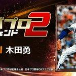 Image for the Tweet beginning: ありがとう!1周年! 『木田勇』とか、レジェンドが主役のプロ野球ゲーム! 一緒にプレイしよ!⇒