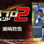 Image for the Tweet beginning: ありがとう!1周年! 『潮崎哲也』とか、レジェンドが主役のプロ野球ゲーム! 一緒にプレイしよ!⇒