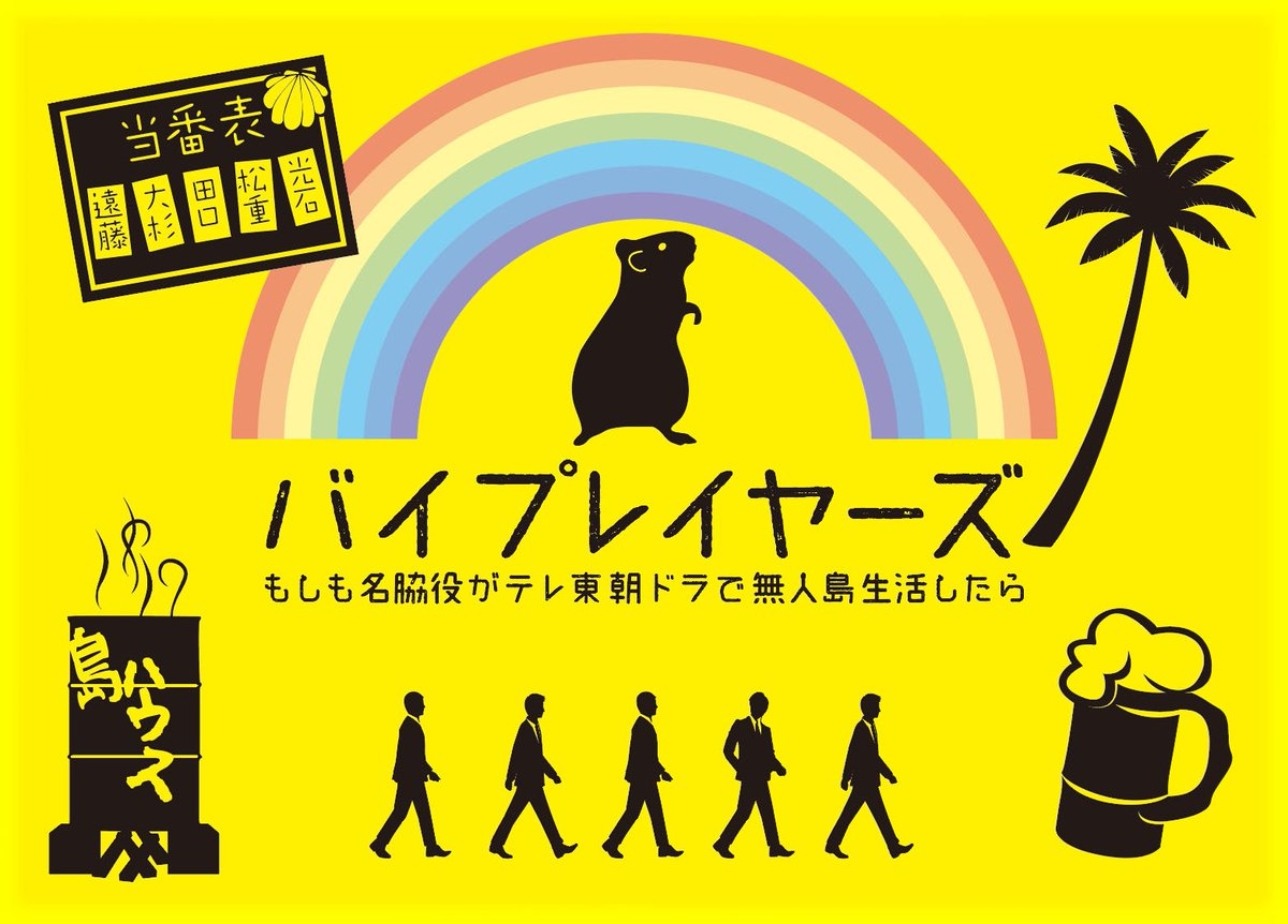 バイプレイヤーズ ~もしも名脇役がテレ東朝ドラで無人島生活したら~に関する画像11