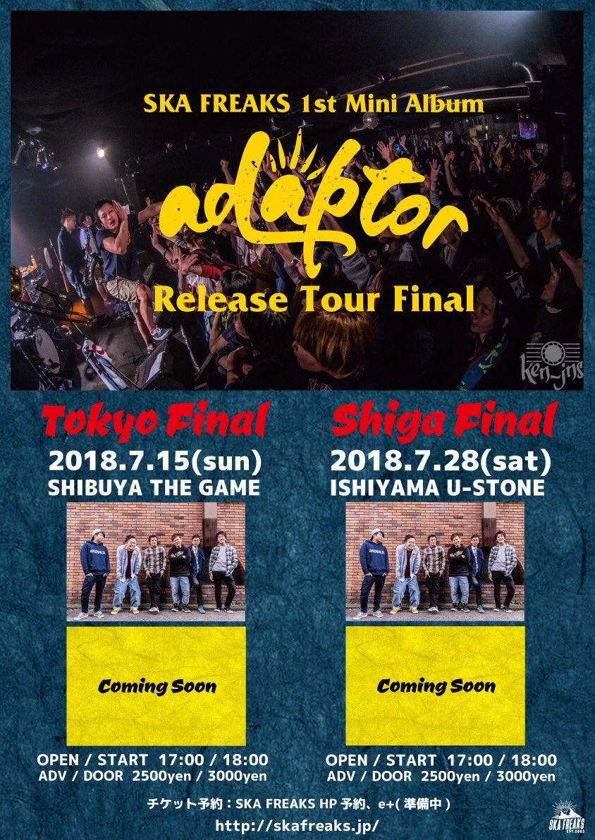 [adaptor情報] 情報解禁!!超絶拡散希望!! SKA FREAKS adaptor Release Tour Final!! ■7/15(日)渋谷THE GAME TOKYO FINAL!!!! ■7/28(土)石山U-STONE SHIGA FINAL!!!! 両日ともゲストを迎え行います! 本日より取り置き予約を開始します!! お早めにー!! skafreaks.jp