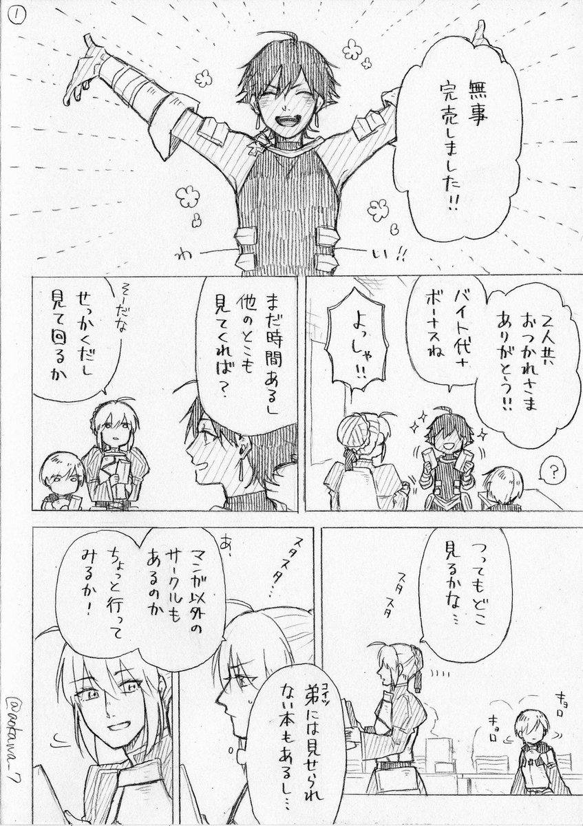 【創作】女装コスプレイヤーに弟ができる漫画 その11