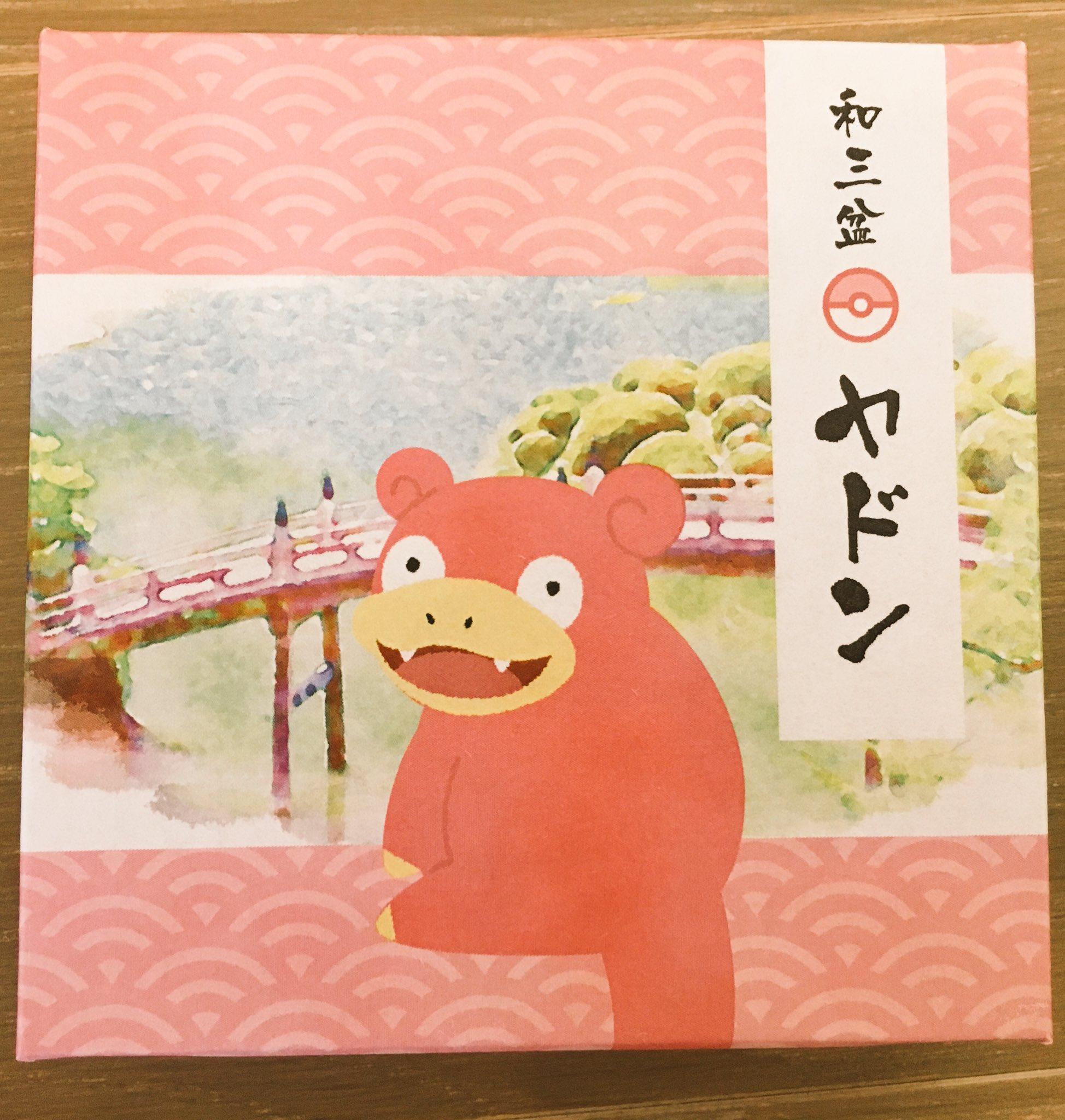 香川県限定のヤドンの和三盆というお菓子を手に入れましたが、食べるのもったいないです!!京都だとはくせんこうというお菓子に似てますね。