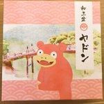香川県の和菓子とポケモンのコラボ食品!「ヤドンの和三盆」…可愛すぎる