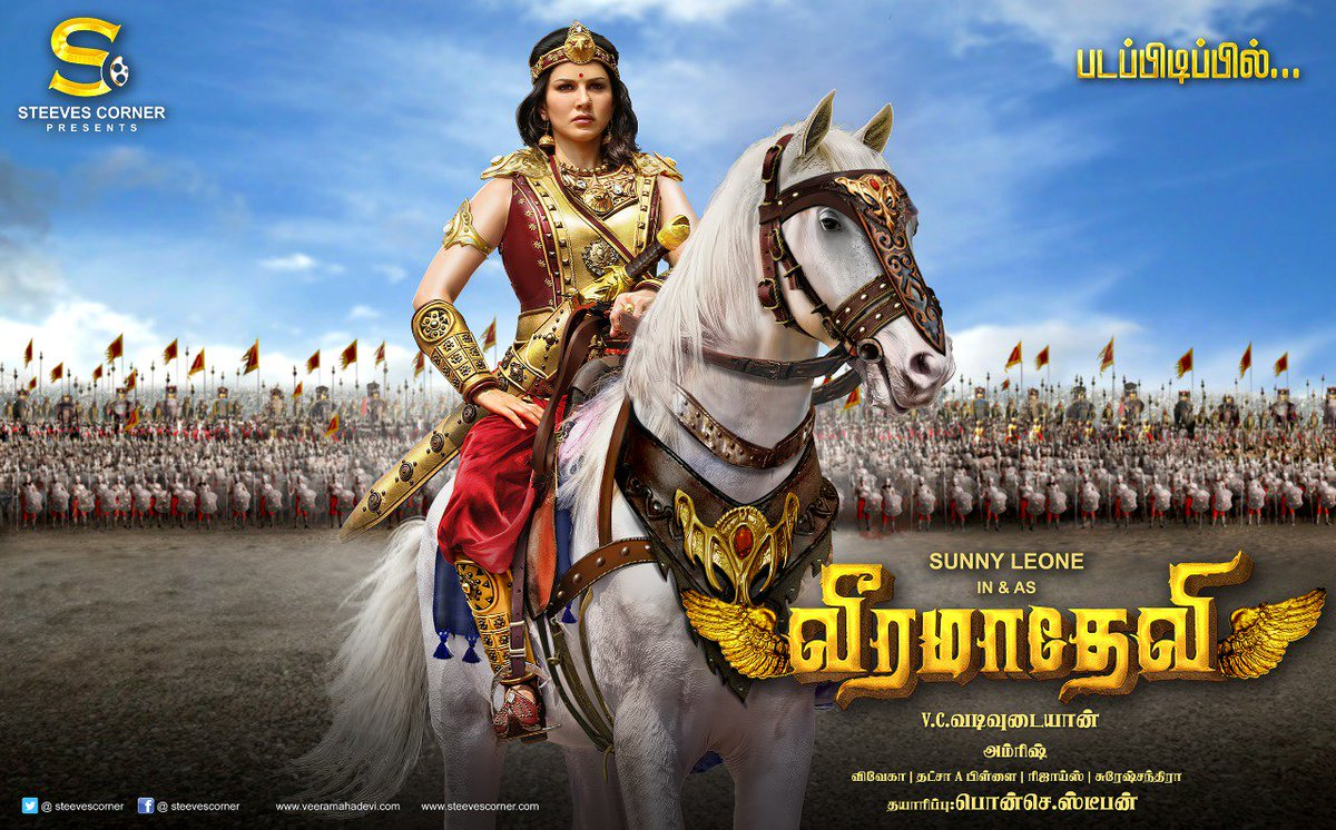 sunny leone's first tamil film veeramadevi first look poster