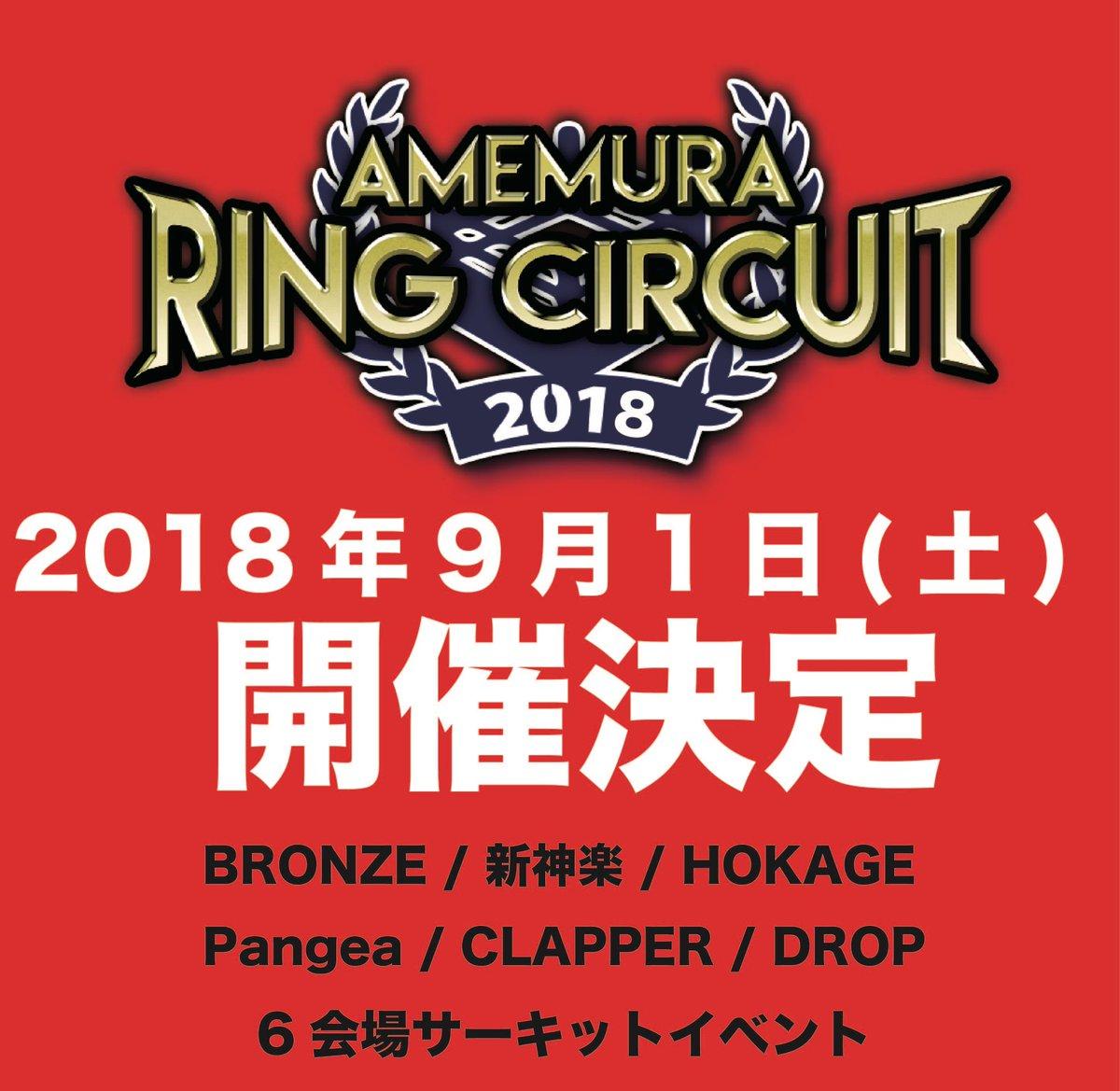 Ring Circuit 2018 On Twitter Amemura Ringcircuit Ddezazgu0ayvqzm