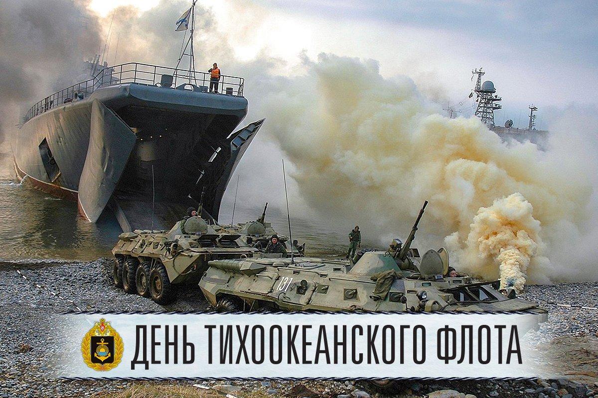 Тихоокеанскому флоту — 287 лет! s.mil.ru/2IxaKVW #Минобороны #ТихоокеанскийФлот #ПамятныеДаты #Праздники