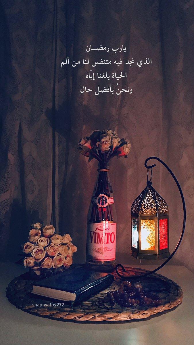 Wafa Sur Twitter اللهم بلغنا رمضان بلاغ توفيق وقبول ونحن من نحب في أحسن حال سناب سنابي سنابيات رمضان كريم Snapyat Ksa