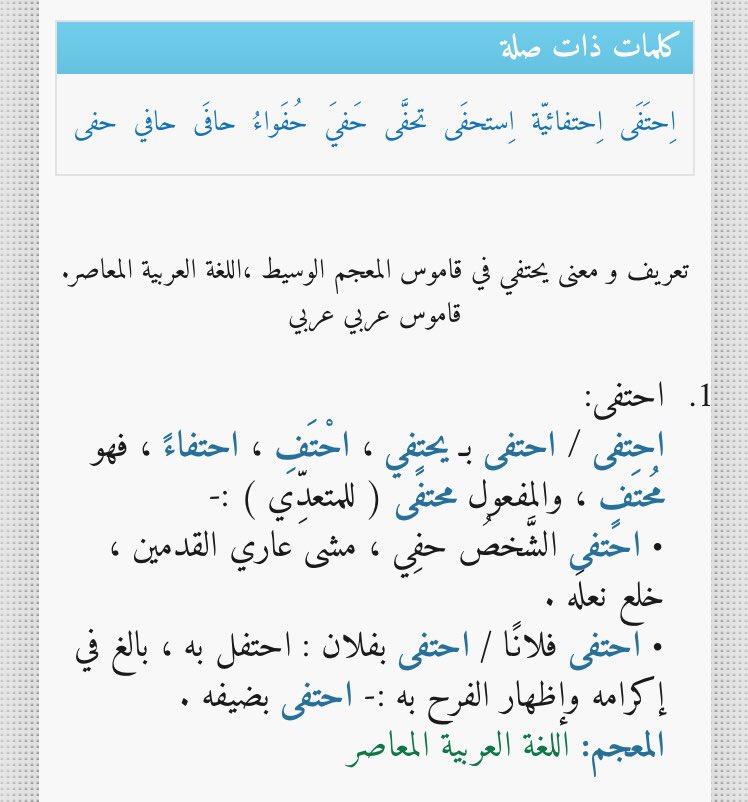 تربية ويسكي بقدر ما يتعلق الأمر الناس معنى كلمة Food بالعربي Sjvbca Org
