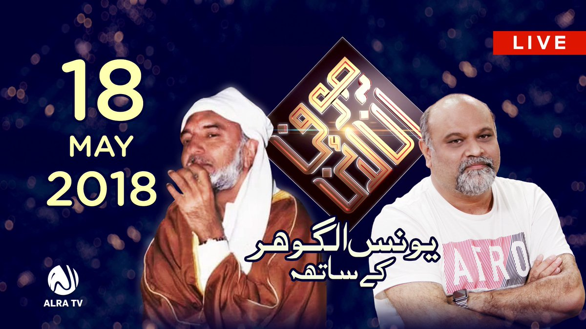 We are LIVE for #SufiOnline with world-renowned #Sufi Scholar @YounusAlGohar! Tune in now to watch his speech: youtube.com/alratv/live #Ramadan #Ramazan