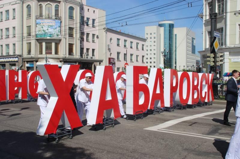 Открытки с днем рождения город хабаровск