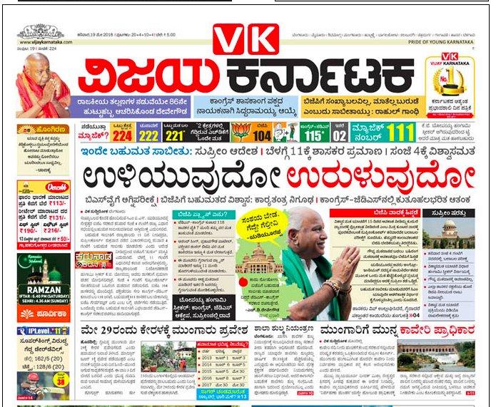 Prajavani kannada news paper today headlines