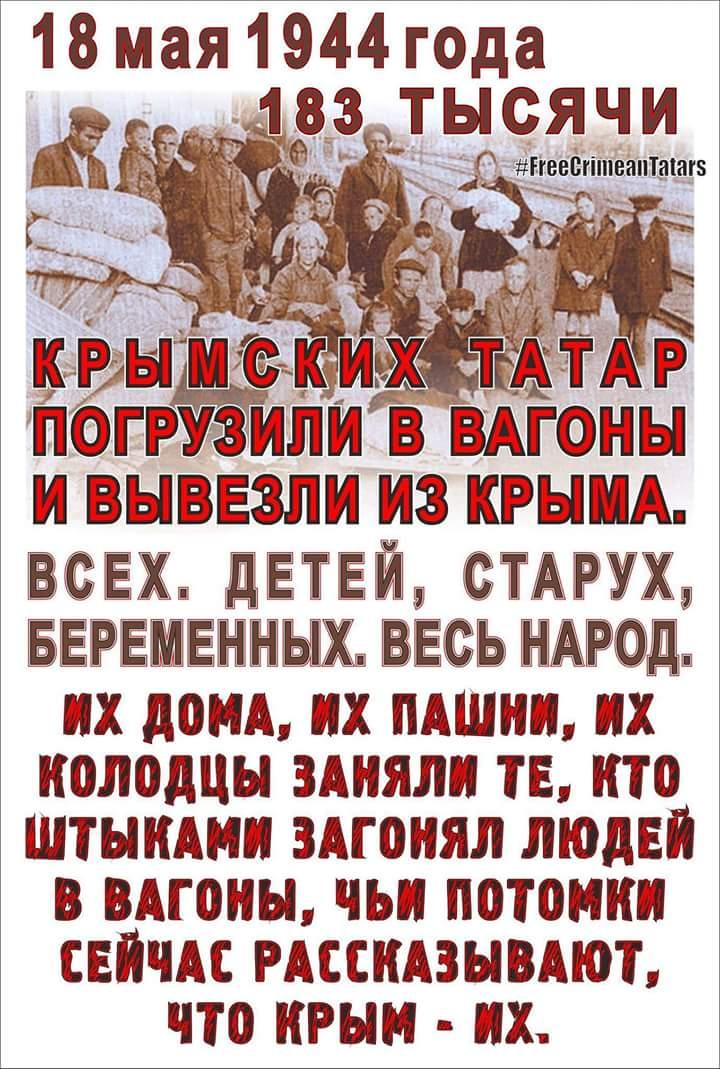 Пластиковые стаканчики и металлоискатель: оккупанты в Крыму отметили годовщину депортации крымских татар - Цензор.НЕТ 8983