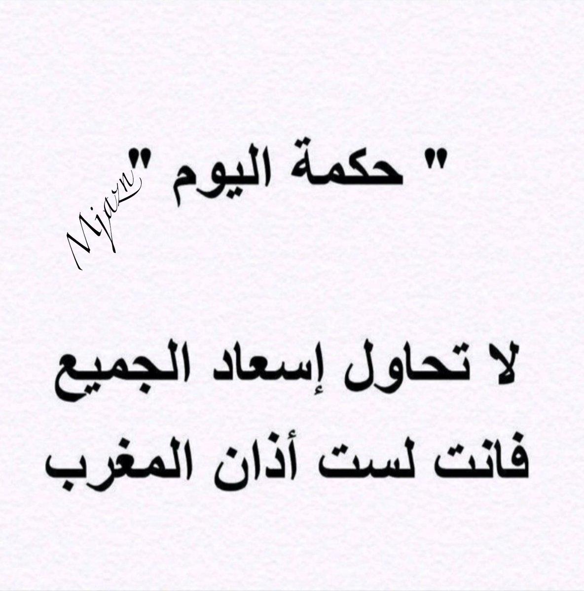 عبدالسلام الربعي On Twitter حكمة الصباح