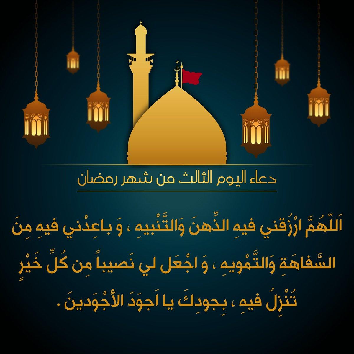 أدعية أيام شهر رمضان DdiAPDkVAAE6g9i