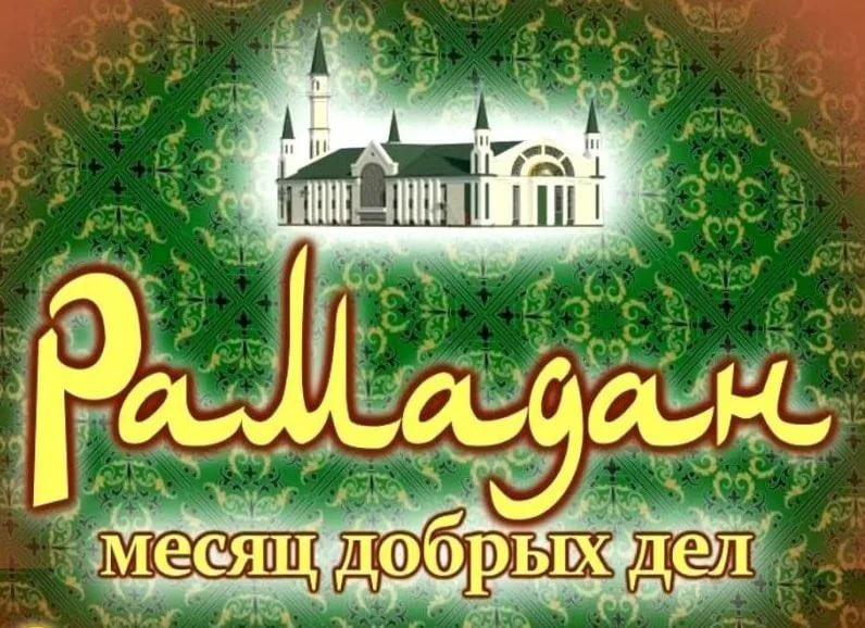 Открытка с месяцем рамадан на татарском языке, хочу школу работу