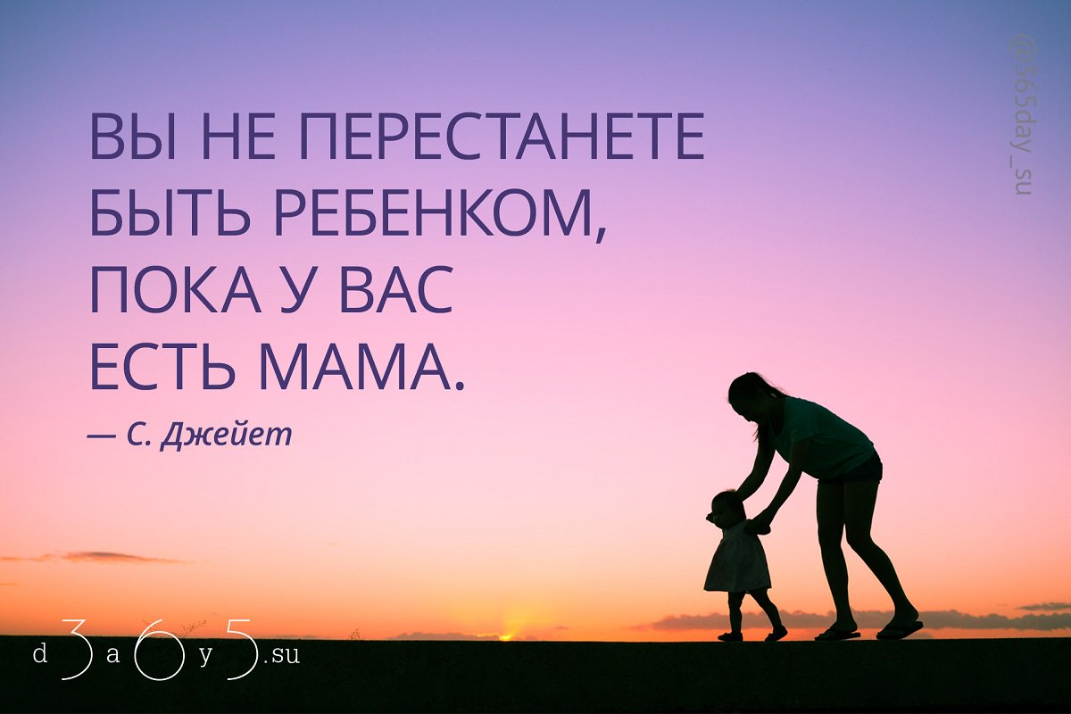 Пока мама жива картинки
