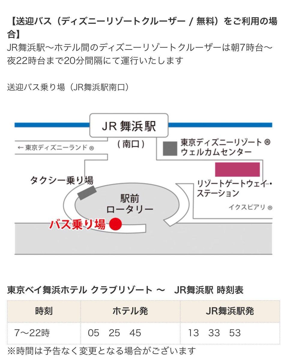 "🏃🚗🌼👓 on twitter: ""ディズニーリゾートクルーザー (無料バス) 東京"