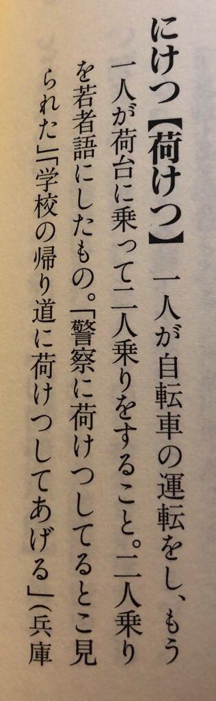 二人乗りで、二つお尻があるから、てっきり【二尻】だと思ってた… みんなで国語辞典!〜これも、日本語(大修館書店)