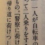 自転車の二人乗りを「にけつ」と呼ぶけど?漢字では書くと「二尻」ではなかった!