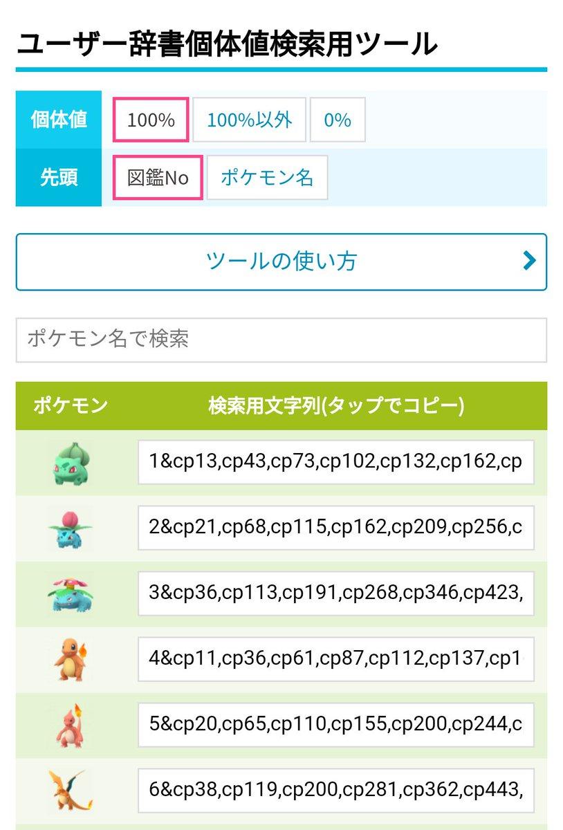 Go 値 100 検索 ポケモン 個体