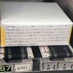 何が出るかな?怪文書付きの謎の包み紙を販売する自動販売機!