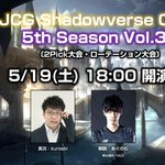 Image for the Tweet beginning: JCG Shadowverse Open 5th Season