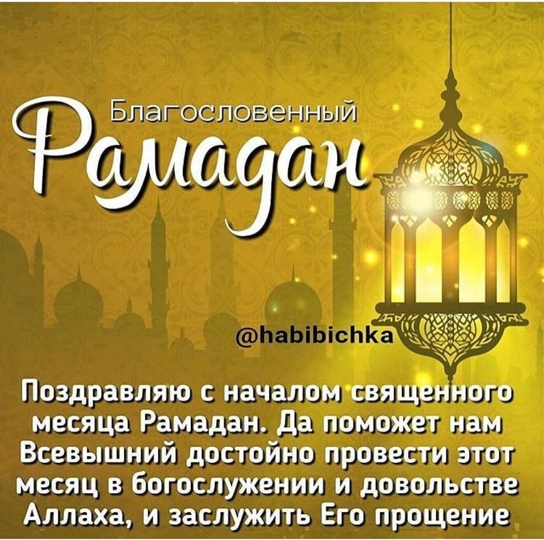 Открытки с поздравлениями с месяцем рамадан, дню