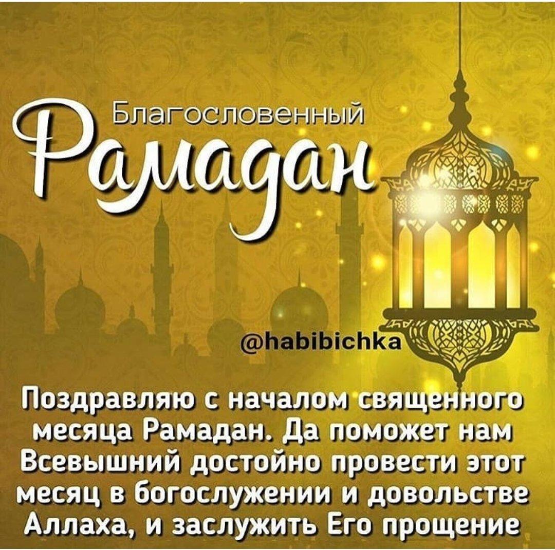 Картинки с поздравлениями рамадана