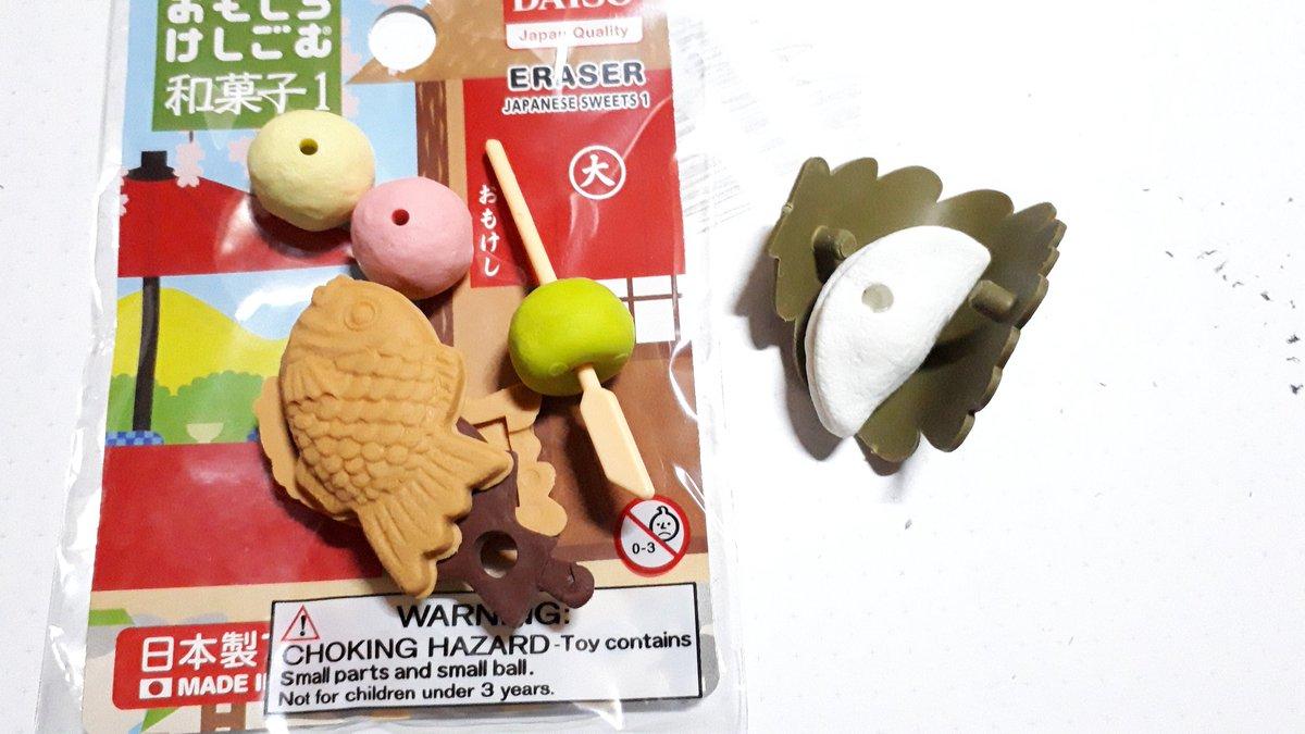 test ツイッターメディア - すみません。めっちゃ消える消しゴムでした。お詫びします?? 葉っぱも消せますが餅の方が消しやすいです?消すとなくなっちゃうから…もう消さない? #ダイソー #DAISO #消ゴム #イワコー #和菓子 #パズル made in Japanだもんね? https://t.co/KGvFCItlF7