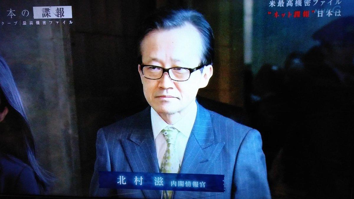内閣情報官 hashtag on Twitter